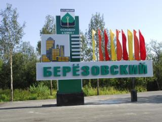 Продажа квартир: 3-комнатная квартира, Кемеровская область, Березовский, ул. Черняховского, 1, фото 1